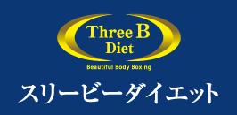 Three B Diet(スリービーダイエット)町田店