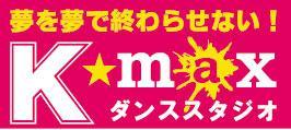 K☆MAX ダンススタジオ