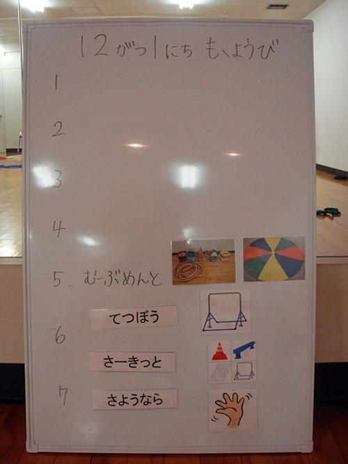 児童発達支援 体操教室-3